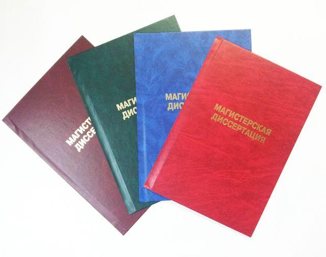 Магистерская диссертация в Рязани Разное Разное Каталог  Магистерская диссертация в Рязани