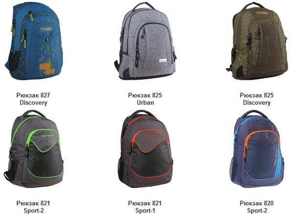 Рюкзаки школьные с ортопедической спинкой для мальчиков 3d рюкзак game maker